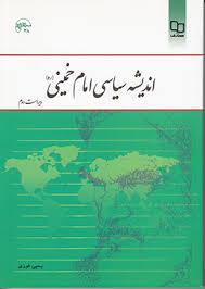 نتیجه تصویری برای تصاویر کتاب اندیشه سیاسی امام خمینی