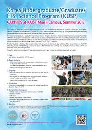 korea undergraduate graduate high school science program kusp 2017 application deadline is extended to apr 7 2017