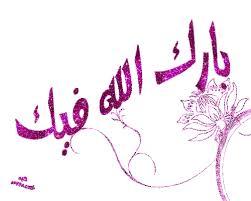 نصائح مهمه لاستقبال رمضان.(الجزء الاول).   Images?q=tbn:ANd9GcR1DZ04koEMoEwwGqsnMuntiuRpulbU9Vq3BrLDLeN6xnMAIaDl