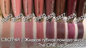 СВОТЧИ <b>Жидкая губная помада</b>-<b>мусс</b> Орифлэйм The ONE <b>Lip</b> ...