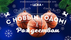 Happy New Year and <b>Merry Christmas</b>! | CSKA Moscow