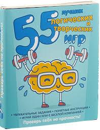 """Книга """"55 лучших логических и творческих <b>игр</b>(<b>комплект из 4</b>-х ..."""