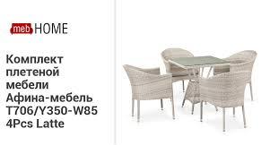 <b>Комплект плетеной мебели Афина-мебель</b> T706/Y350-W85 4Pcs ...