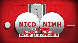 Что лучше <b>Ni</b>-<b>Cd</b> или <b>Ni</b>-<b>Mh</b>: разница, отличия, можно ли заменить