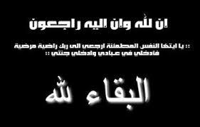 Allahou akbar [ Nécrologie ] - Page 12 Images?q=tbn:ANd9GcR1MAnwgGLPNsqoRBKfNoQHp15H0CyWQCfStkE18VzRh0nL6MLEDQ