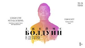 Джеймс Болдуин: в деталях | Москва