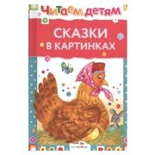 «Детские <b>Книги Стрекоза Читаем</b> детям. Мои первые сказки ...