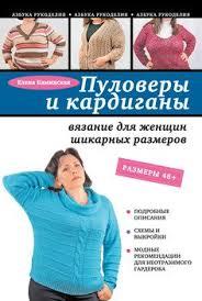 """Книга """"Пуловеры и кардиганы. <b>Вязание</b> для женщин шикарных ..."""