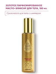 Золотое парфюмированное масло-<b>эликсир для тела</b> с ...