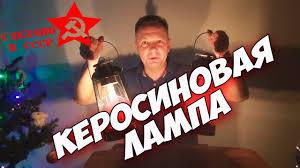 Сделано в СССР. <b>Фонарь</b> для дачников и туристов. Керосиновая ...
