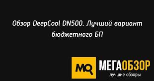 Обзор <b>DeepCool</b> DN500. Лучший вариант бюджетного <b>БП</b> ...