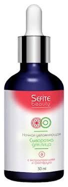Sefite <b>Ночная</b> увлажняющая <b>сыворотка для лица</b> с экстрактами ...