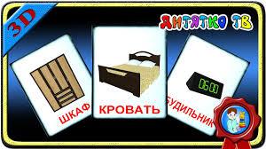 В СПАЛЬНОЙ КОМНАТЕ | <b>Карточки</b> Домана | Развивающие ...