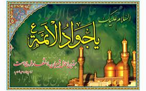 نتیجه تصویری برای عکس برای شهادت حضرت امام جواد