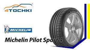 Летняя шина <b>Michelin Pilot Sport 4</b> - 4 точки. Шины и диски 4точки ...