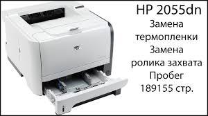 PRINT: HP 2055dn. Замена <b>термопленки</b>. Замена ролика захвата ...