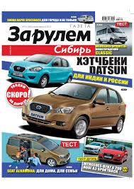За рулем. Сибирь № 14 (285)/ 2013 by ZR Siberia - issuu