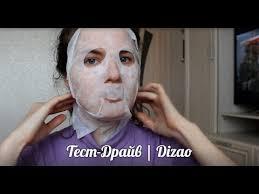 ТЕСТ-ДРАЙВ || Тканевые <b>маски</b> от <b>DIZAO</b> - YouTube