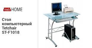 <b>Стол</b> компьютерный <b>Tetchair ST</b>-<b>F1018</b>. Купите в mebHOME.ru!