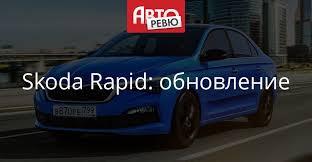 <b>Skoda</b> Rapid: глубокий рестайлинг вместо нового поколения ...