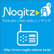Nogitz-R(ノギツR)