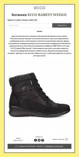 Ботинки <b>ECCO BABETT WEDGE</b> | Keile