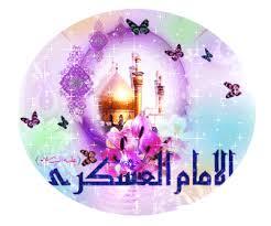 Image result for عکس متحرک میلاد امام عسگری