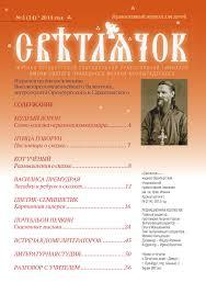 Svetljahok2013 by Дмитрий Тюгаев - issuu