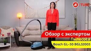 Обзор <b>пылесоса Bosch</b> GL-30 <b>BGL32003</b> от эксперта «М.Видео»