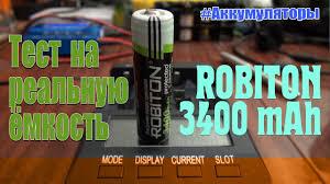 Тест аккумуляторов 18650 на реальную ёмкость: <b>Robiton</b> 3400 mAh