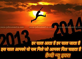 inspirational-motivational-new-year-quotes-in-hindi.jpg