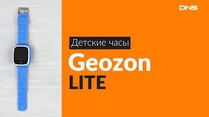 Распаковка детских <b>часов Geozon</b> LITE / Unboxing <b>Geozon</b> LITE ...