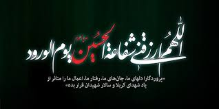 Image result for ‫امام حسين‬‎