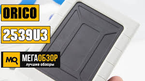 Обзор <b>ORICO</b> 2539U3. Защитный бокс для SSD/<b>HDD</b> - YouTube