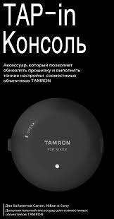 Консоль <b>TAMRON TAP-in</b> (Модель <b>TAP</b>-01)
