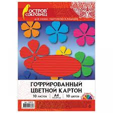 <b>Остров Сокровищ Картон цветной</b> гофрированный 10 листов 10 ...