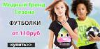 kidsshop.ru интернет магазин детской одежды