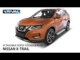 Установка <b>порог</b>-площадок автомобиль Nissan X-Trail 2018 ...