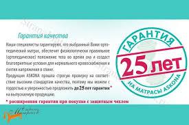 <b>Аскона</b> - <b>Матрас Fitness Idea</b> (7зон) - купить в интернет-магазине ...