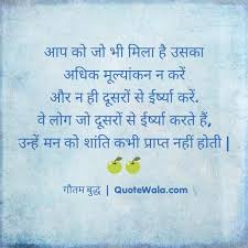 Buddha quotes on thought process and positive attitude in hindi ...