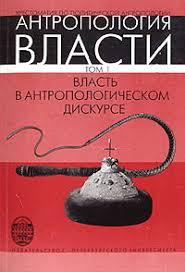 Скачать <b>Бочаров</b> В.В. - Антропология власти. В двух томах. Том 1 ...