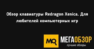 Обзор <b>клавиатуры Redragon Xenica</b>. Для любителей ...