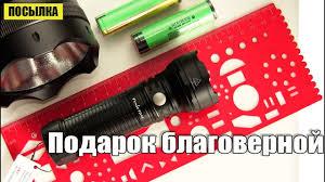 Светодиодный <b>фонарь Fenix FD40</b> - YouTube