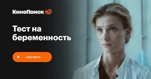 <b>Тест на беременность</b> (сериал, 1 сезон) – смотреть онлайн ...