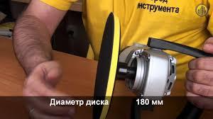 Полировальная машина <b>Интерскол УПМ</b>-<b>180</b>/1300 ЭМ - YouTube