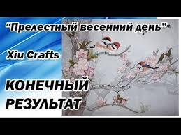 """<b>Xiu</b> Crafts """"Прелестный весенний день"""". Конечный результат ..."""