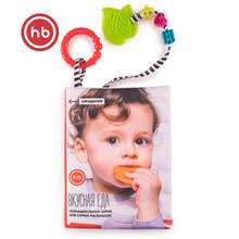 Книжка-игрушка ВКУСНАЯ ЕДА <b>Happy Baby</b> - купить недорого в ...