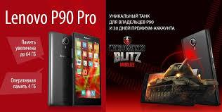 Смартфон Lenovo P90 Pro в официальном интернет-магазине ...