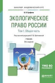 <b>Борис Владимирович Ерофеев</b>, Экологическое право России в 2 ...