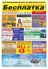 Besplatka #13 Днепр by besplatka ukraine - issuu